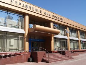 ФНС РОССИИ по Нижегородской области