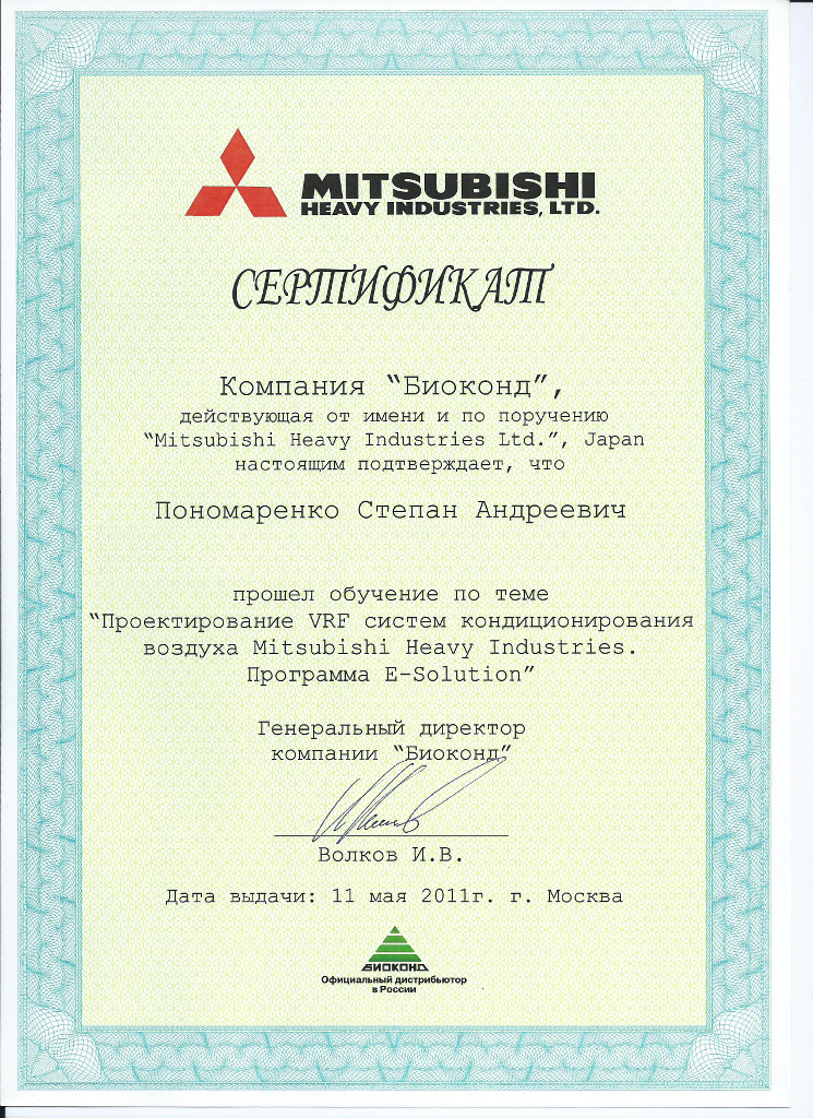 Компания Мастерконд является авторизованным дилером оборудования Daikin, Midea, Kentatsu, Mitsubishi Heavy на территории Российской Федерации